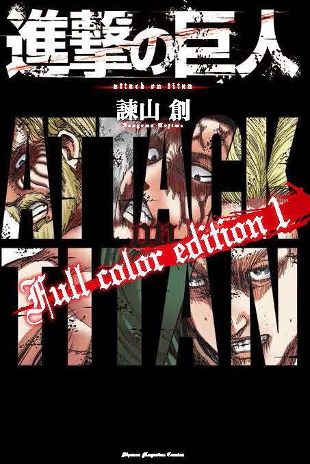 6月9日から3カ月間に1冊ずつ発売される「進撃の巨人Full color edition」