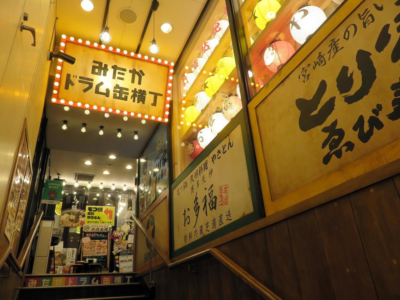 JR三鷹駅南口にある「みたかドラム缶横丁」(撮影・鎌田直秀)
