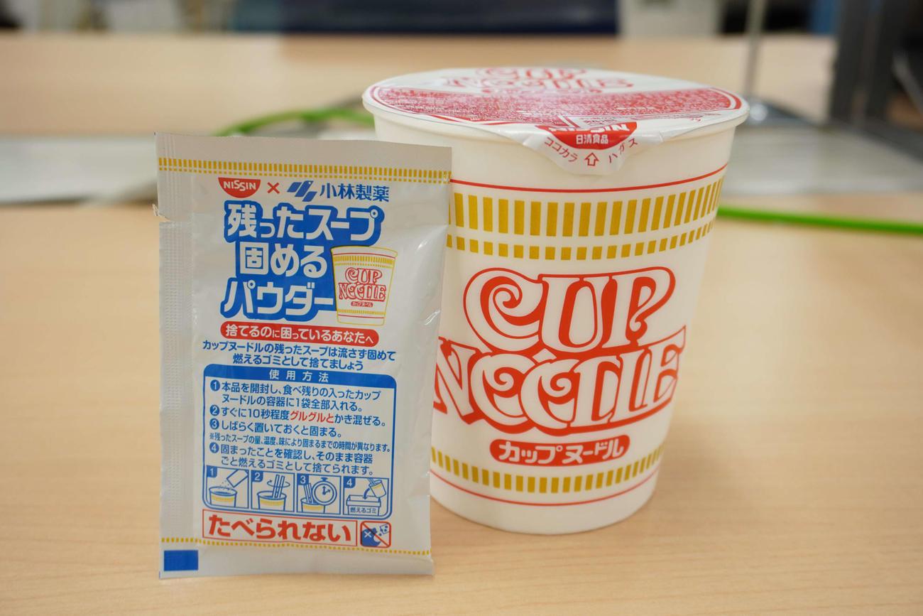 日清食品のカップヌードルと残ったスープ固めるパウダー(撮影・沢田直人)