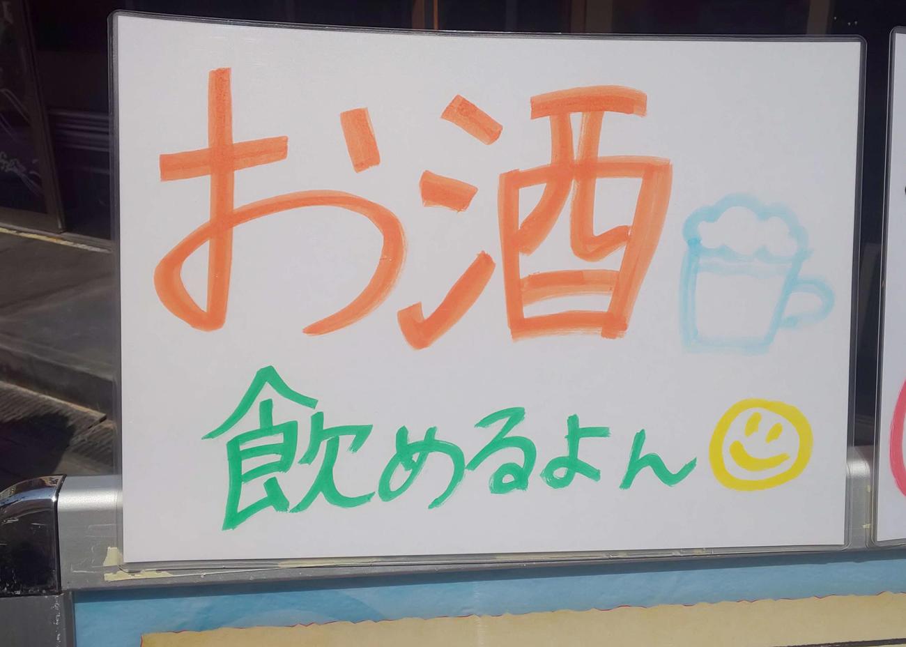 大阪市浪速区の繁華街・新世界では店先に「お酒飲めるよん」の貼り紙も(撮影・松浦隆司)