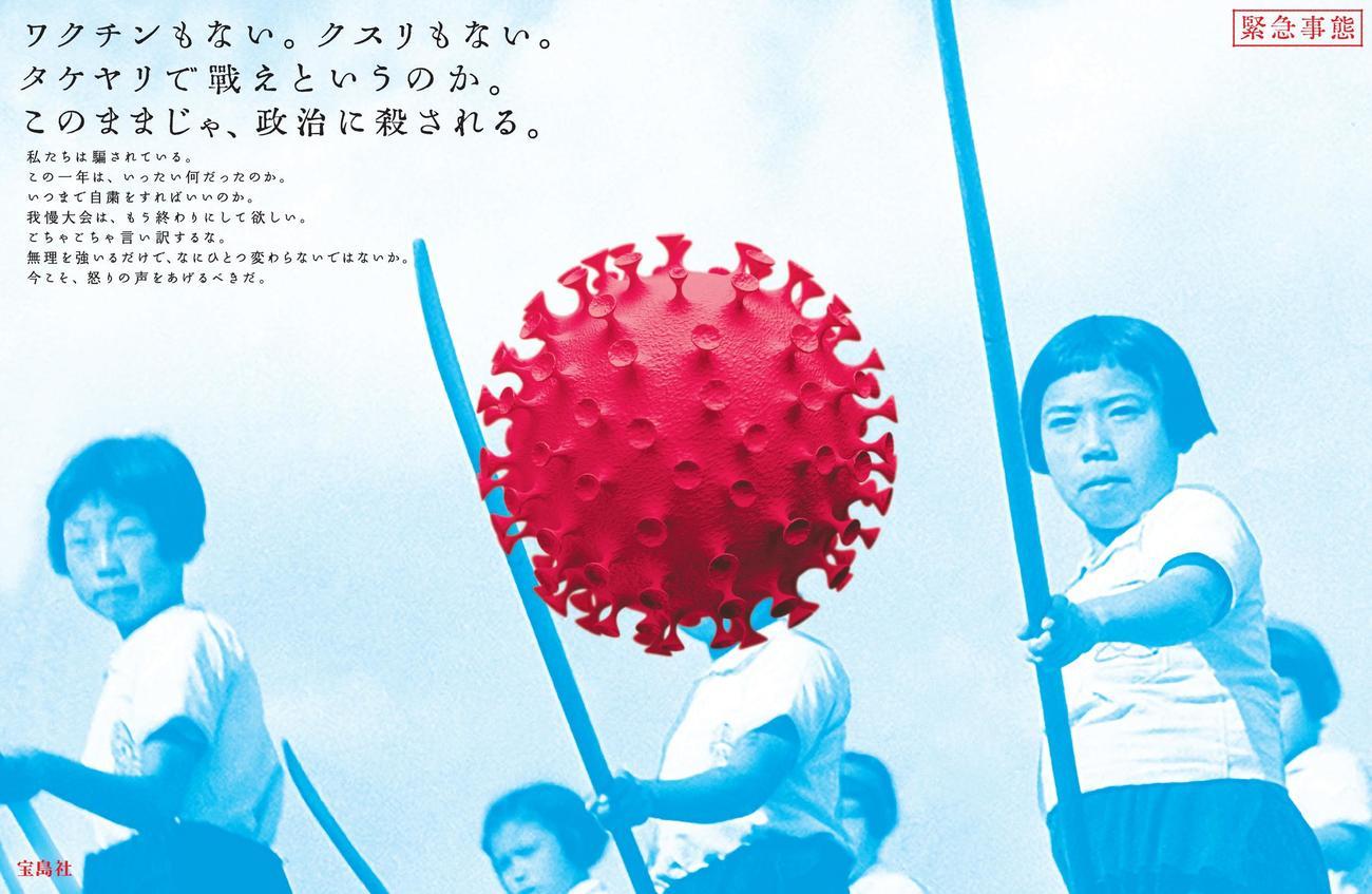 11日付全国紙3紙に掲載された宝島社の企業広告(同社提供)