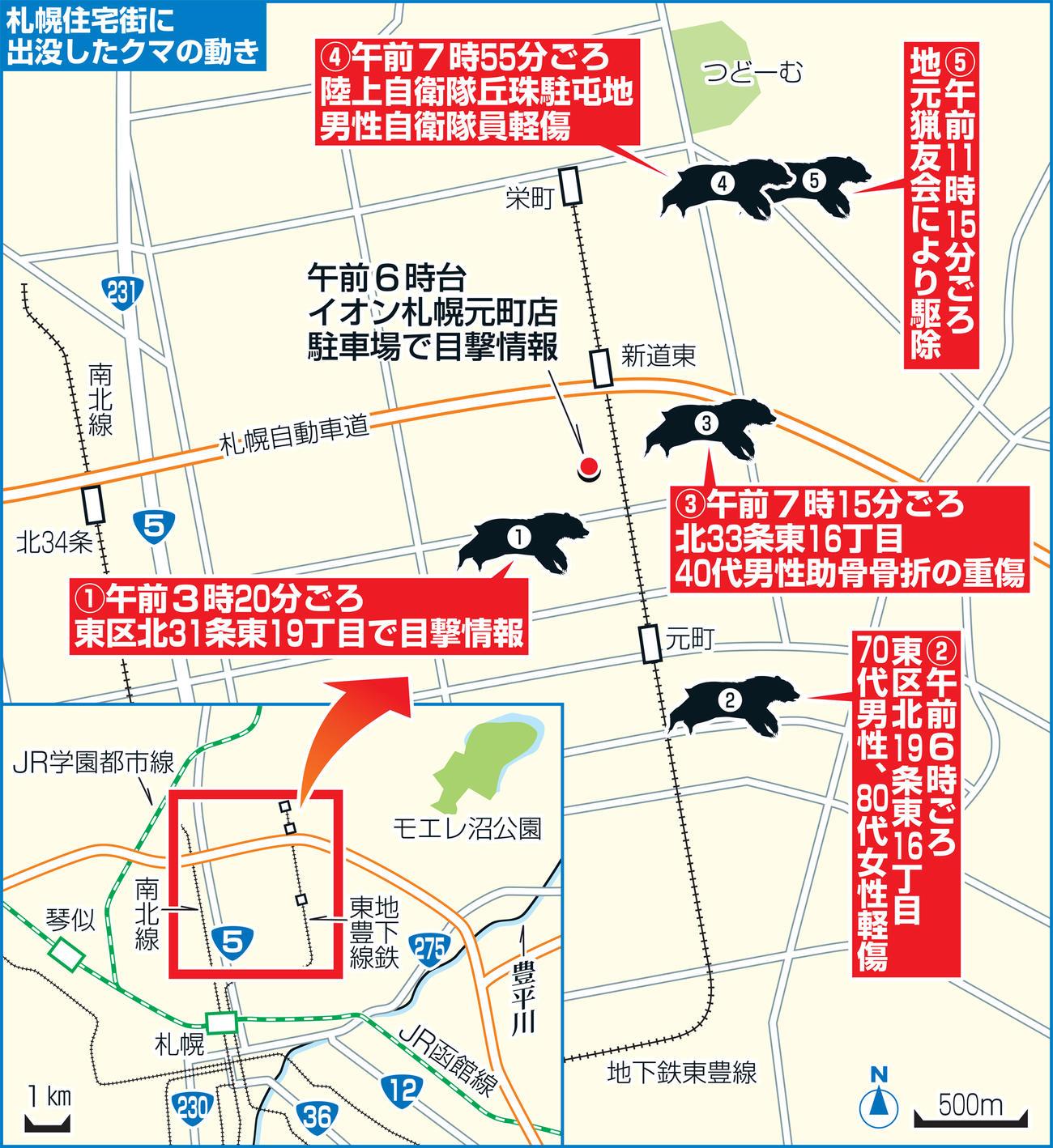 札幌住宅街に出没したクマの動き