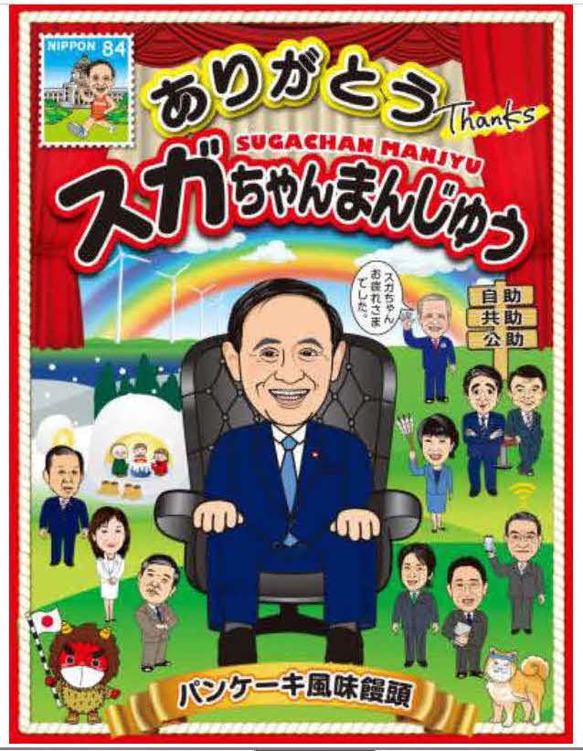 菅義偉首相をモチーフにした「ありがとうスガちゃんまんじゅう」が、15日から発売された