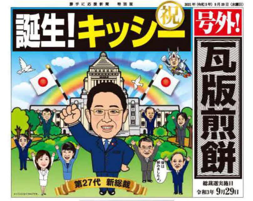 岸田文雄新総裁の誕生を祝って「誕生!キッシー瓦版煎餅」が発売された