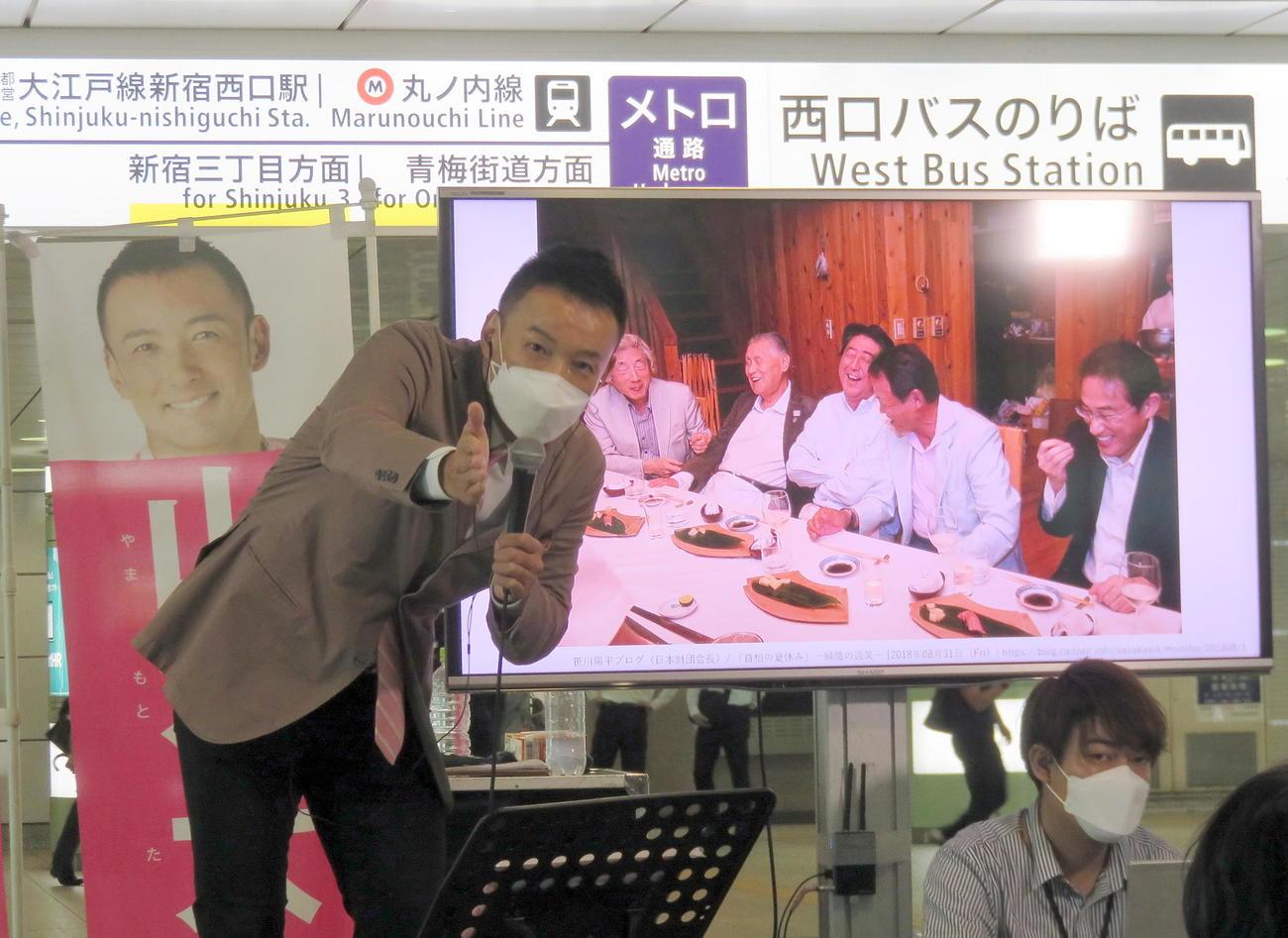 新宿駅西口での街頭記者会で、岸田首相(画面右端)ら歴代首相で食事する写真を公開して政権交代を訴える、れいわ新選組の山本太郎代表(撮影・鎌田直秀)