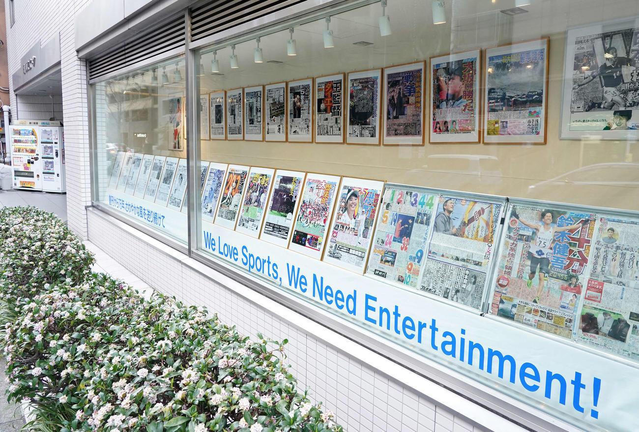 創刊75周年となり東京本社前に展示された過去を振り返る本紙紙面