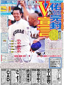 日刊スポーツ特別版『高校野球20...