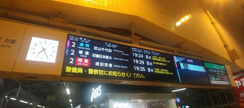 〈1〉京急品川駅で偶然見た芝山千代田行きの方向幕(今年6月)