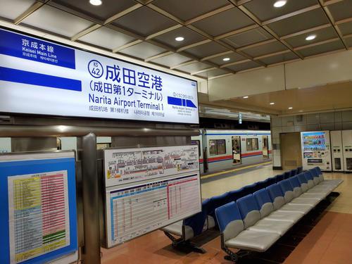 〈2〉スカイアクセスで1度成田空港まで行く