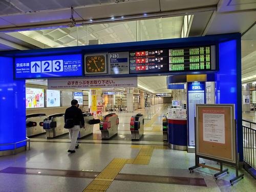 〈3〉成田空港駅でいったん改札を出てから京成成田を目指す