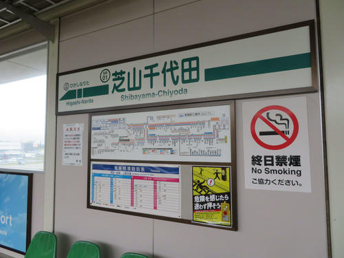 〈6〉芝山千代田駅の駅名標