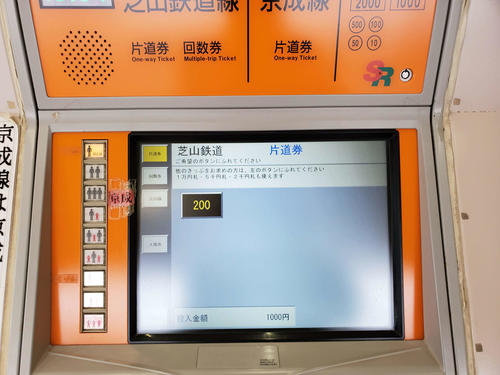 〈8〉芝山千代田駅の券売機。芝山鉄道の料金は当然200円のみ