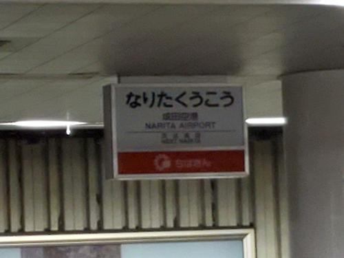 (1)今も残る成田空港時代の駅名標