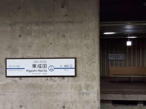 (2)東成田駅の駅名標。奥の使われていないホームには成田空港の駅名標が残る