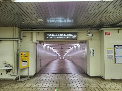(11)空港第2ビルへの連絡口入り口