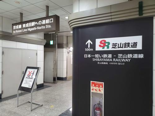 (15)ターミナル側からの入り口。東成田にはなかった「カート禁止」の案内がある