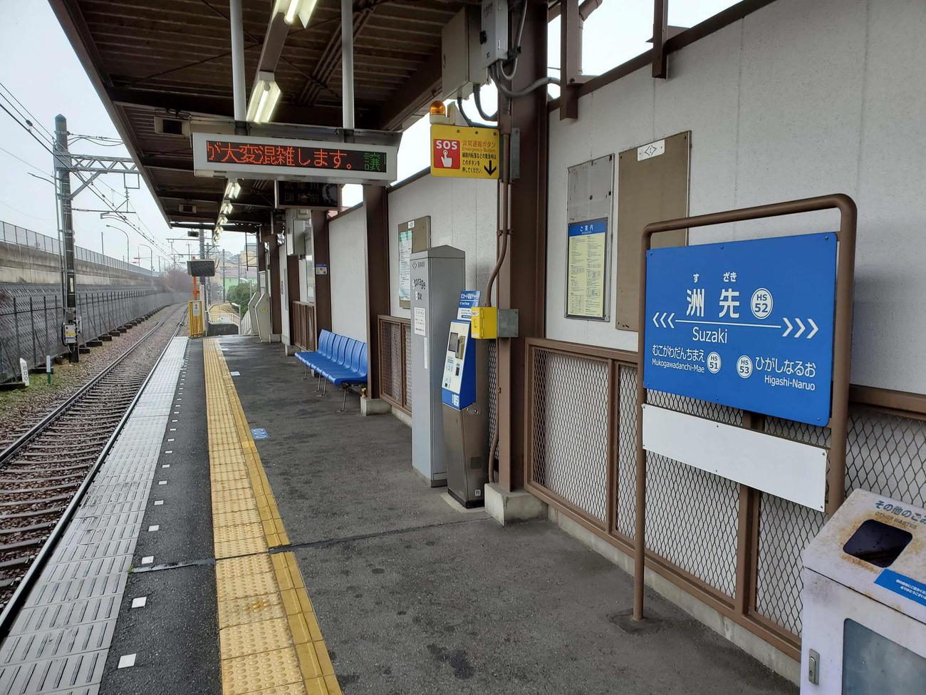 〈7〉棒状駅の無人駅である洲先駅