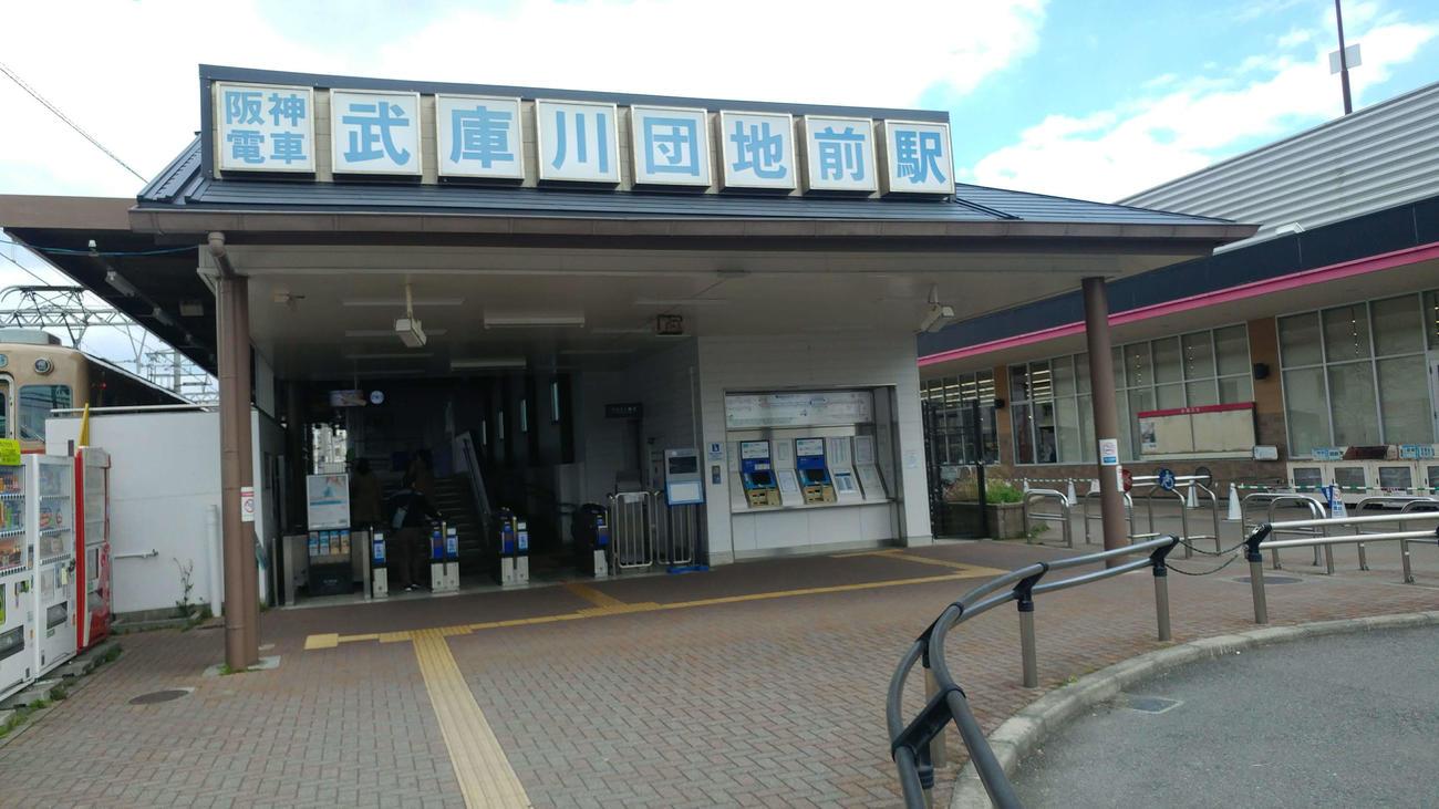 〈8〉終点の武庫川団地前駅