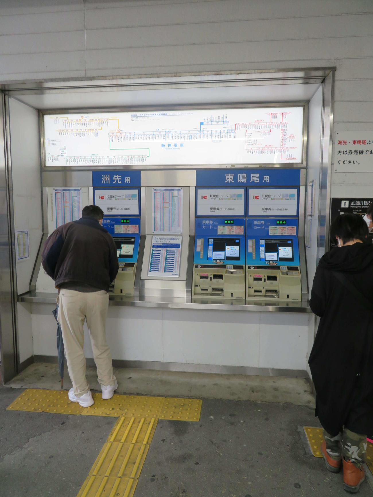 〈9〉東鳴尾と洲先は改札のない無人駅のため武庫川の中間改札では利用駅別に券売機がある