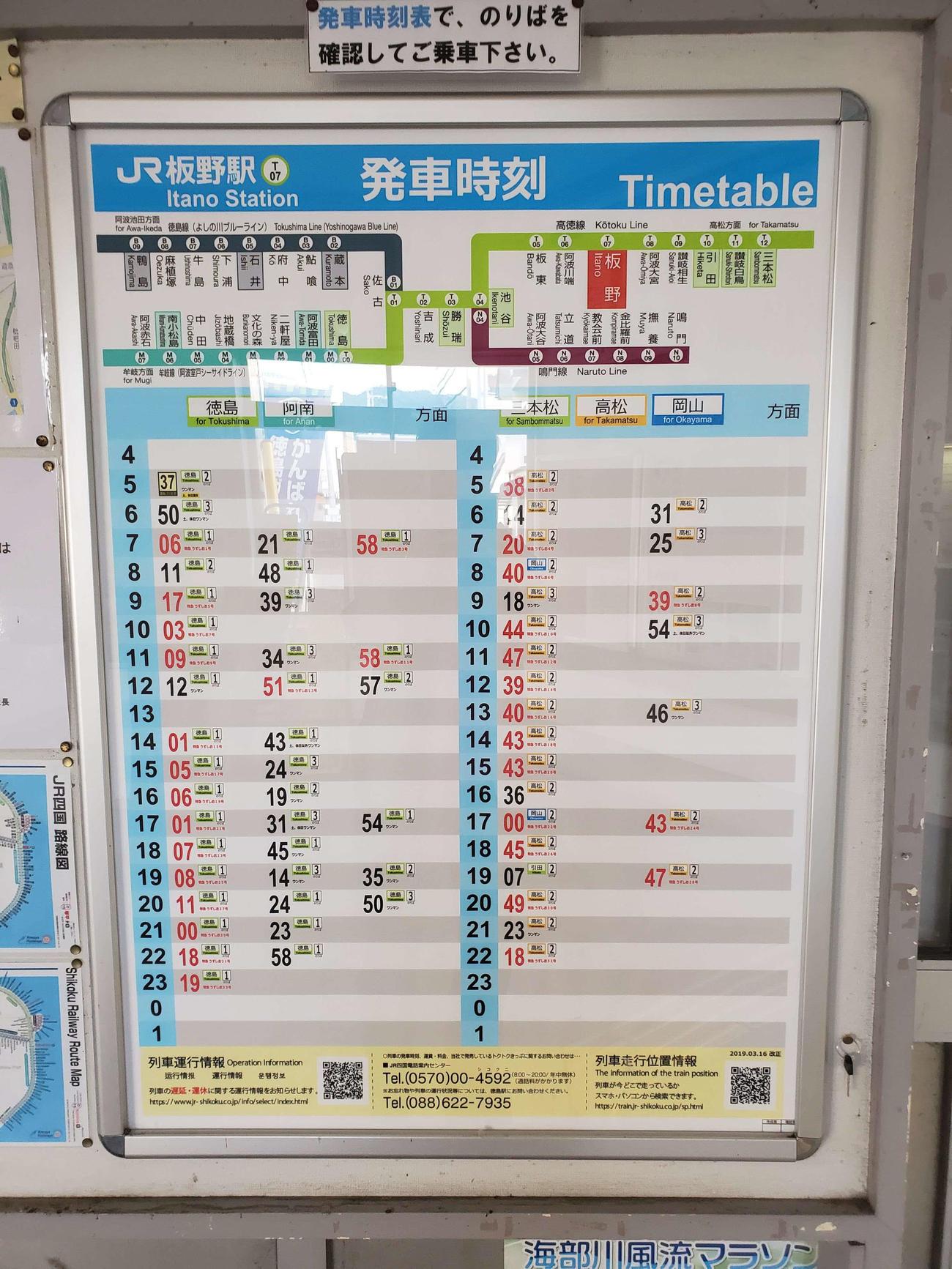 〈2〉徳島方面からの普通は多数が板野駅で折り返す。香川県境をまたぐ普通はわずかしかない