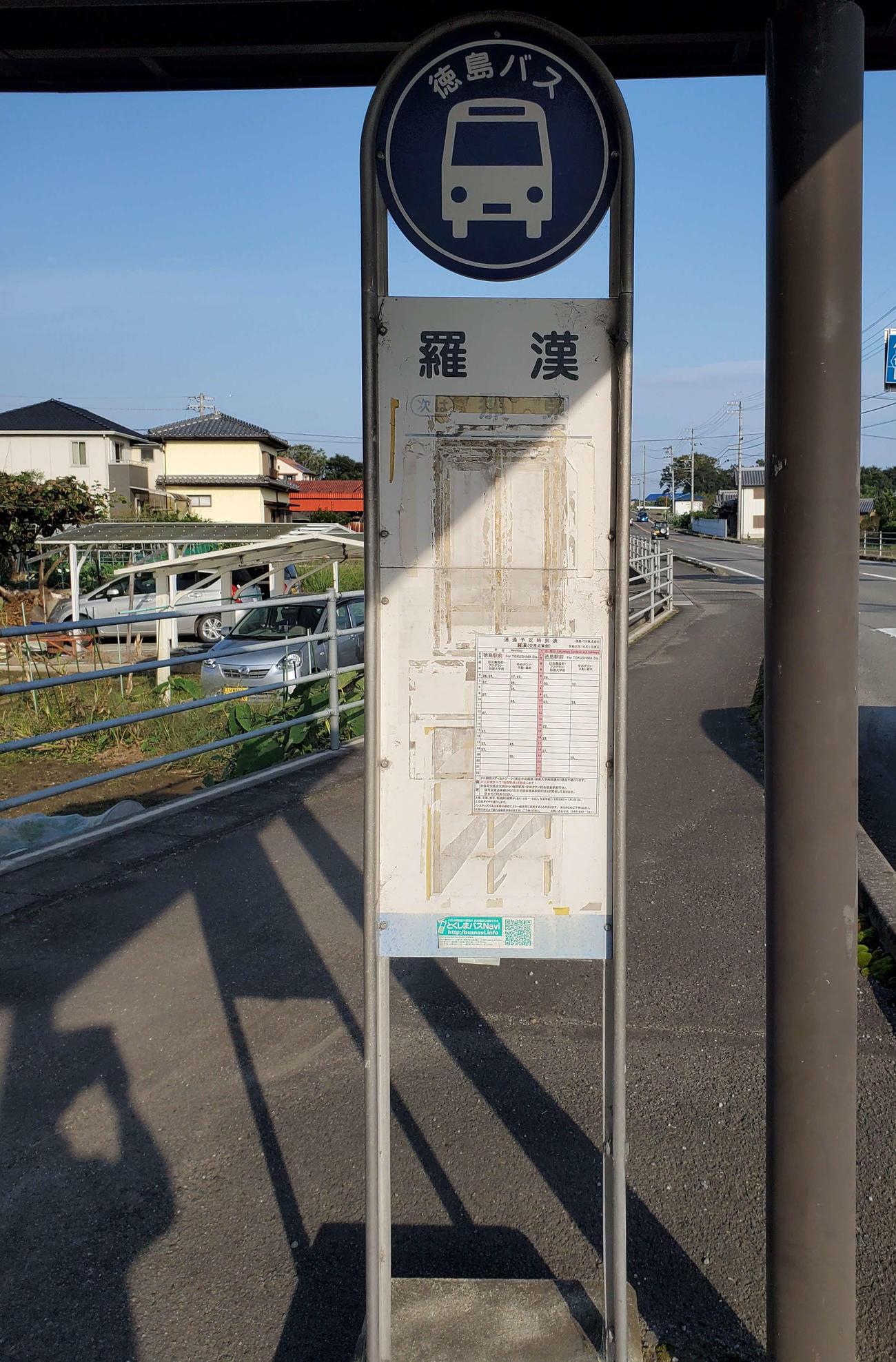 〈7〉羅漢のバス停