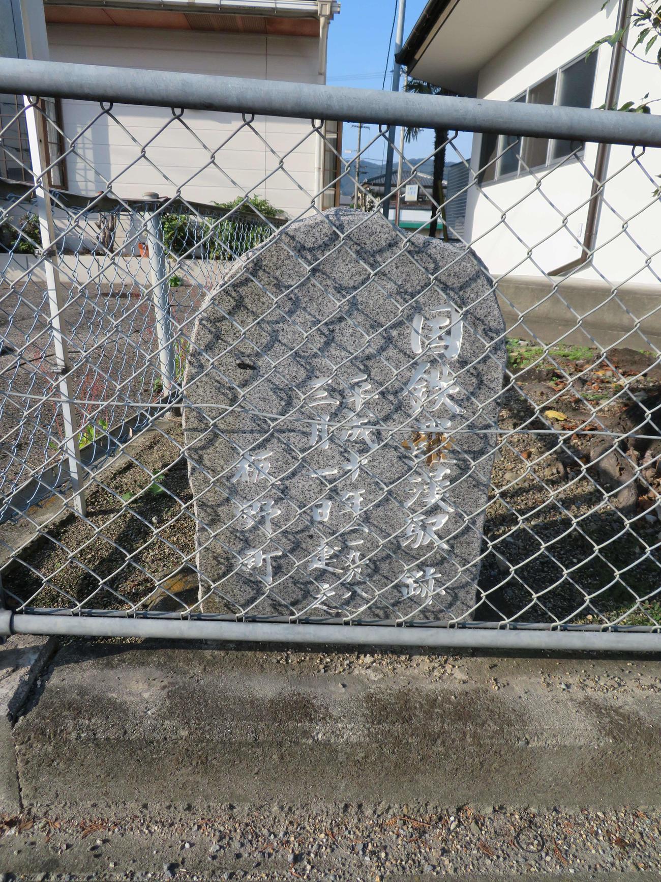 〈9〉国鉄羅漢駅跡の石碑