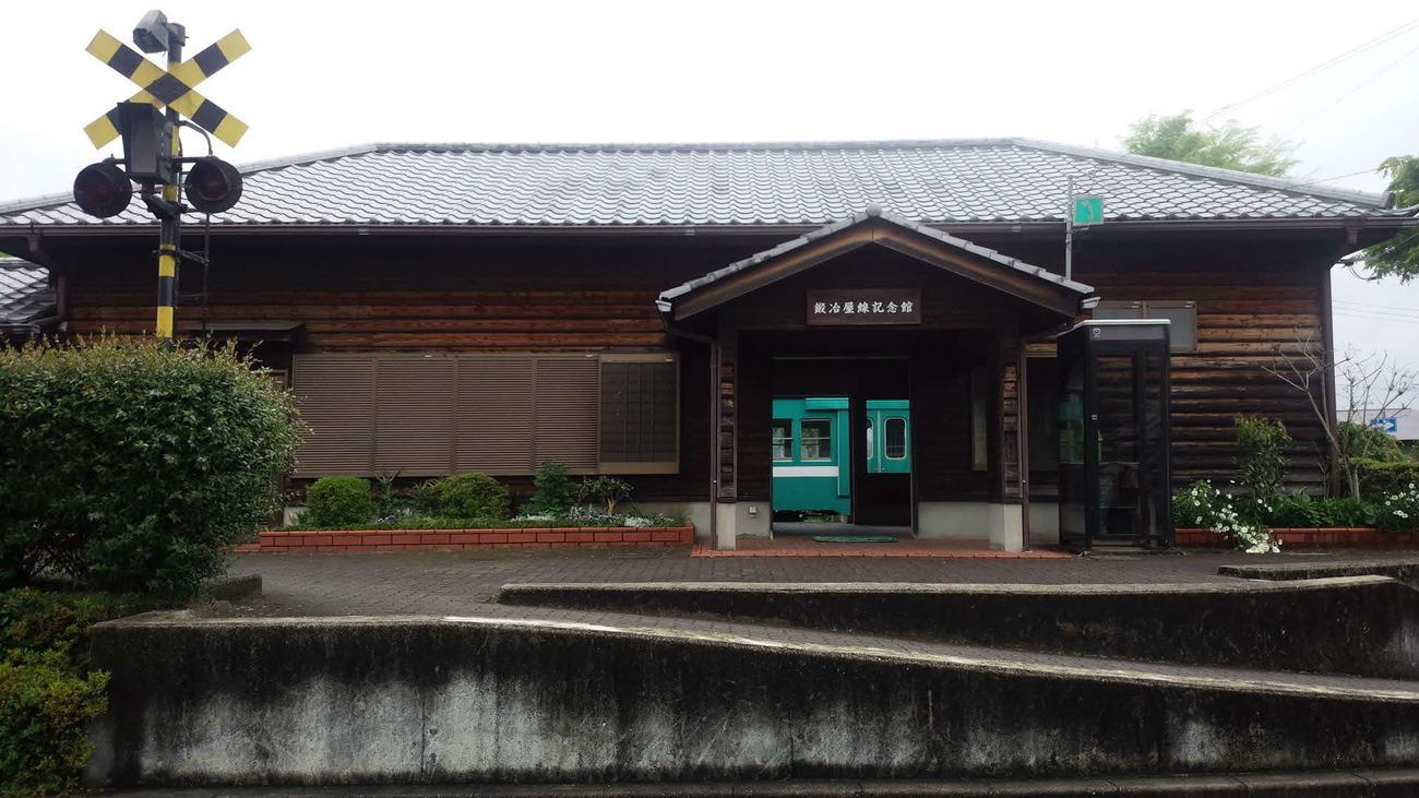 〈10〉鍛冶屋駅跡は記念館となっている(2015年5月)