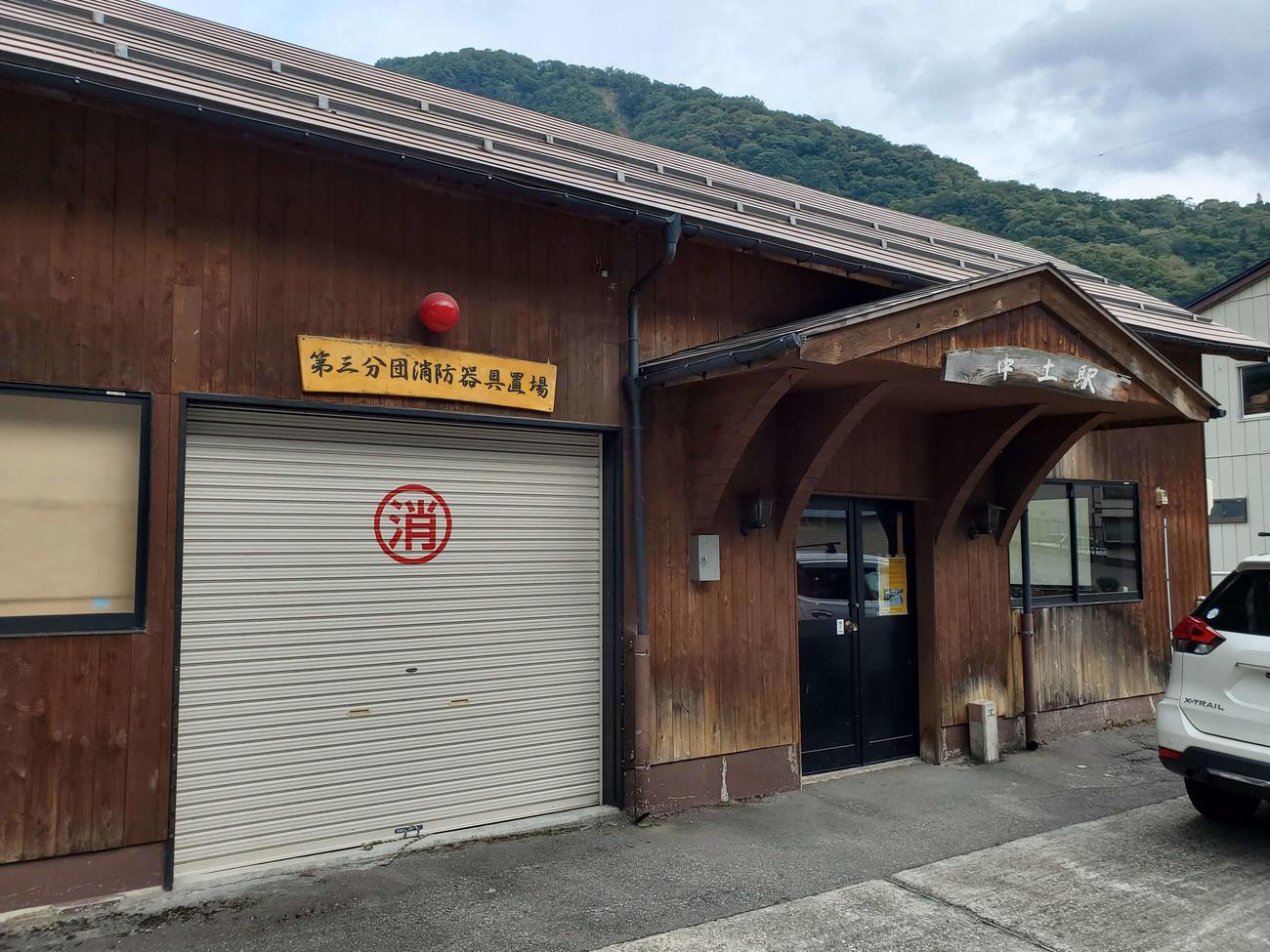 〈10〉中土駅の駅舎