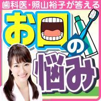 最新機器の有無参考に/照山裕子お口の悩み - 健康 : 日刊スポーツ