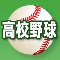 春季高校野球