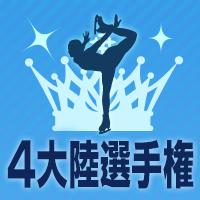 4大陸選手権