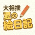 大相撲夏の絵日記2018