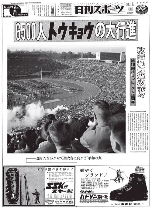 石原慎太郎氏の1964年東京五輪紙...
