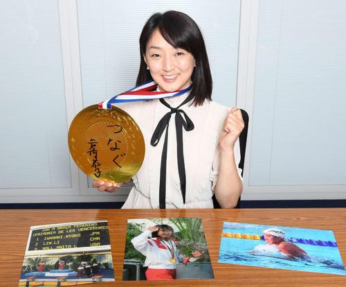 スポーツ文化を「つなぐ」としたためた金メダルを手に笑顔を見せる岩崎恭子氏(撮影・鈴木みどり)