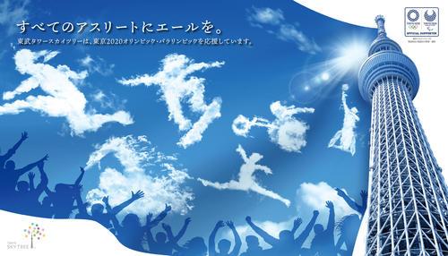 東京スカイツリー館内に掲示されている東京五輪・パラリンピックのポスター(東武タワースカイツリー提供)
