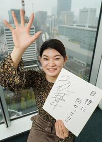 東京五輪出場選手へ応援メッセージを書いた色紙を手にパワーを送る高橋礼華さん(撮影・菅敏)
