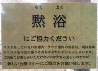 都内のサウナ施設に貼られている「黙浴」の張り紙(撮影・峯岸佑樹)