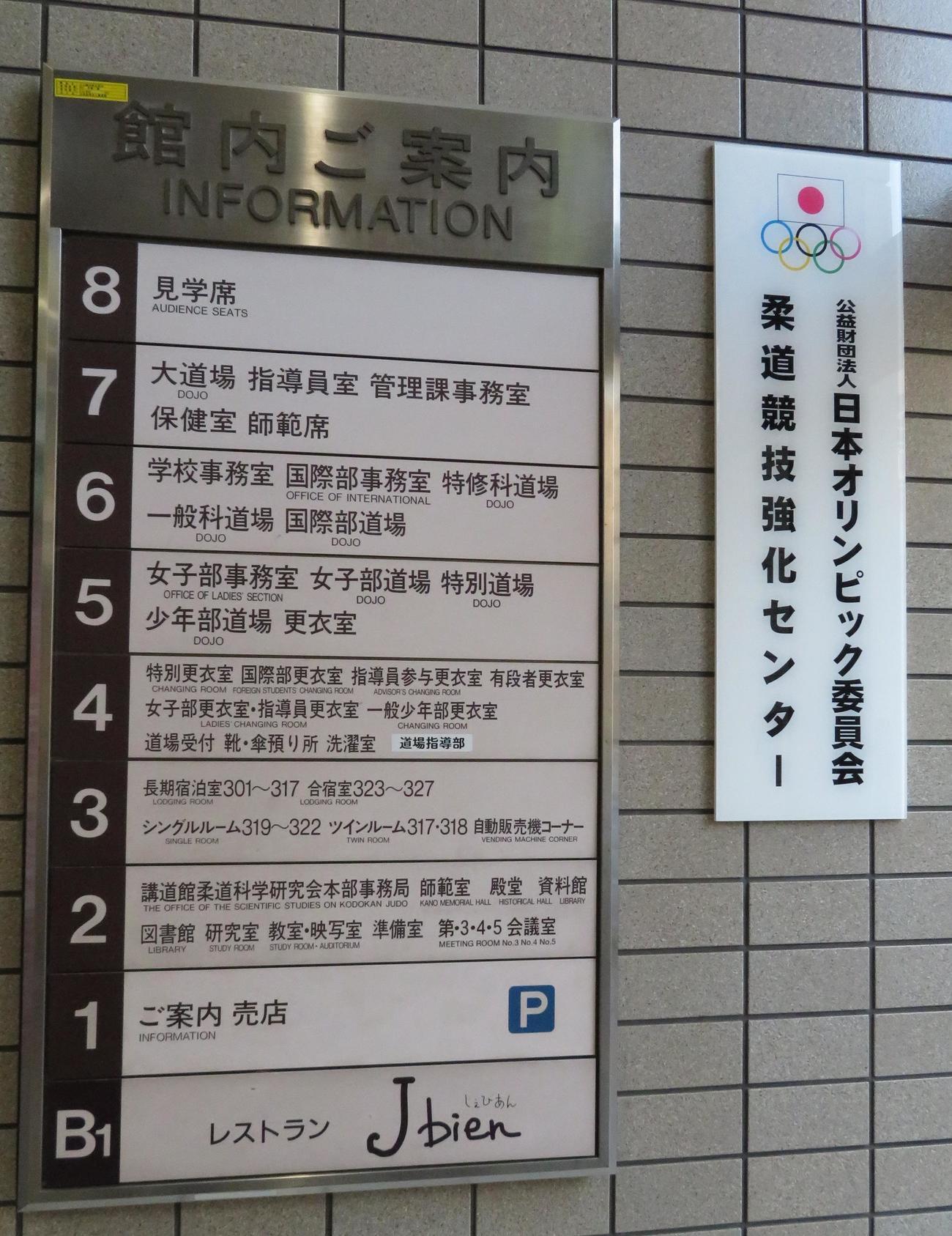 講道館新館の案内看板(撮影・峯岸佑樹)