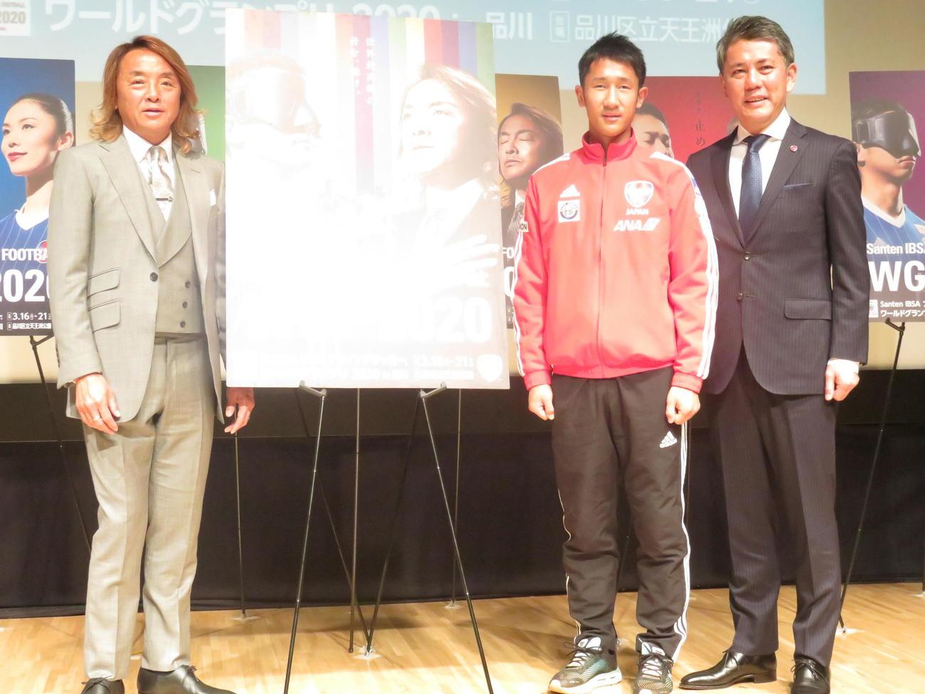 ワールドグランプリ出場チーム発表・抽選会に出席した、左から日本障がい者サッカー連盟・北沢豪会長、日本代表の川村怜主将、高田敏志監督(撮影・小堀泰男)