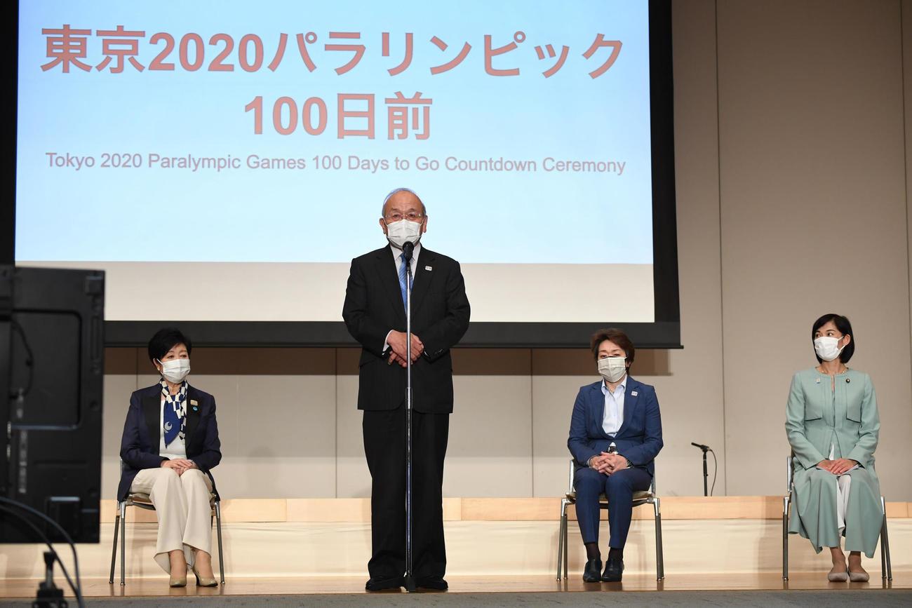 あいさつする日本パラリンピック委員会(JPC)の鳥原会長(左から2人目)(代表撮影)