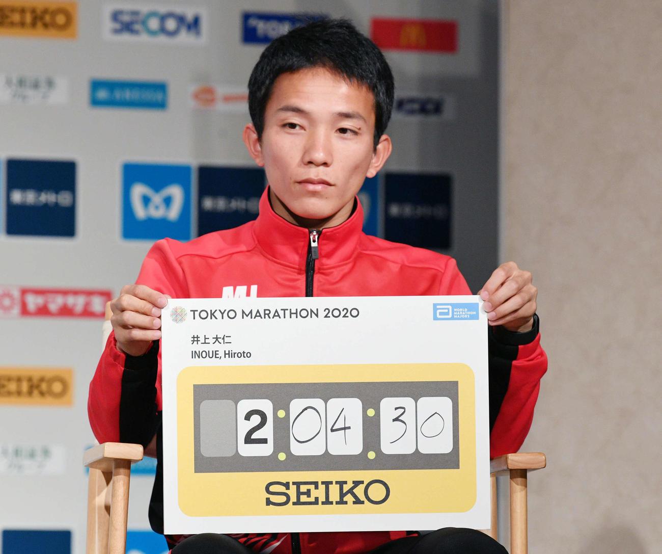 東京マラソン2020 プレスカンファレンスで目標記録を記したパネルを手にする井上(撮影・滝沢徹郎)