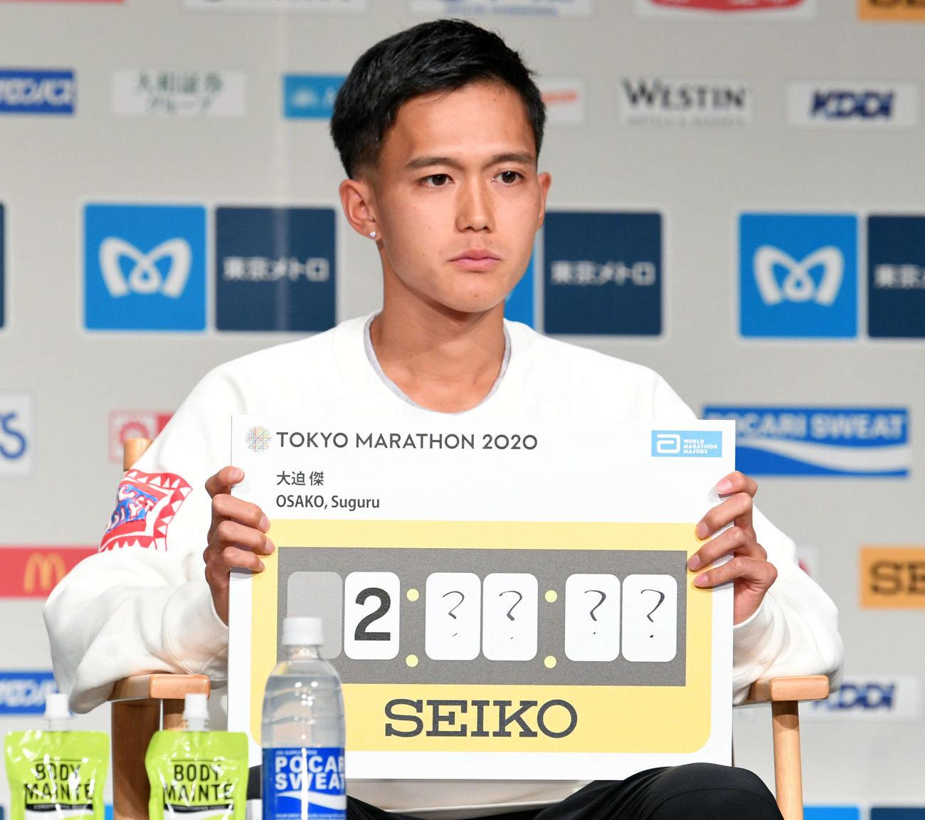 東京マラソン2020 プレスカンファレンスで目標記録を「?」と記した大迫(撮影・滝沢徹郎)