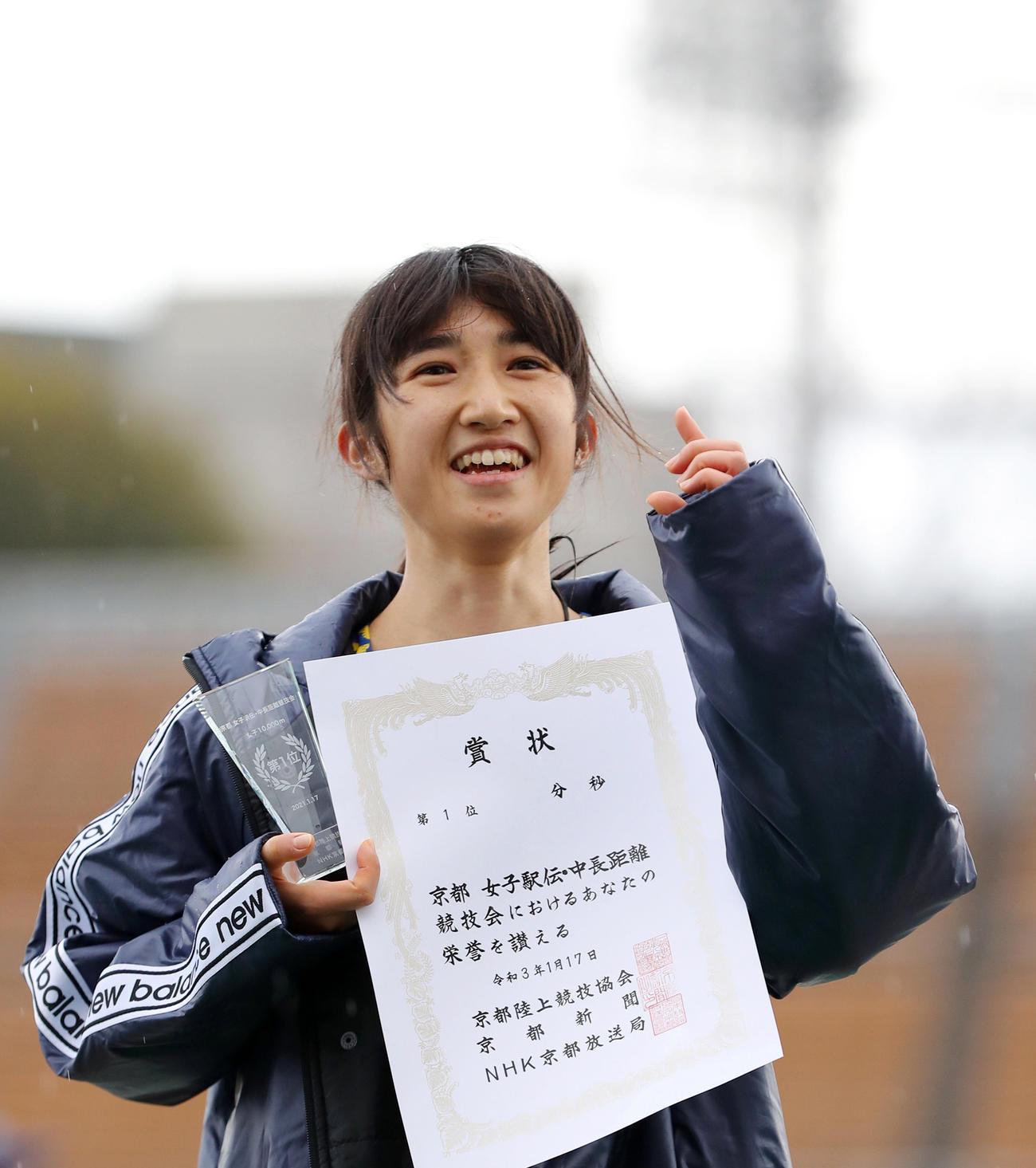 表彰式で笑顔を見せる田中希実(撮影・前田充)