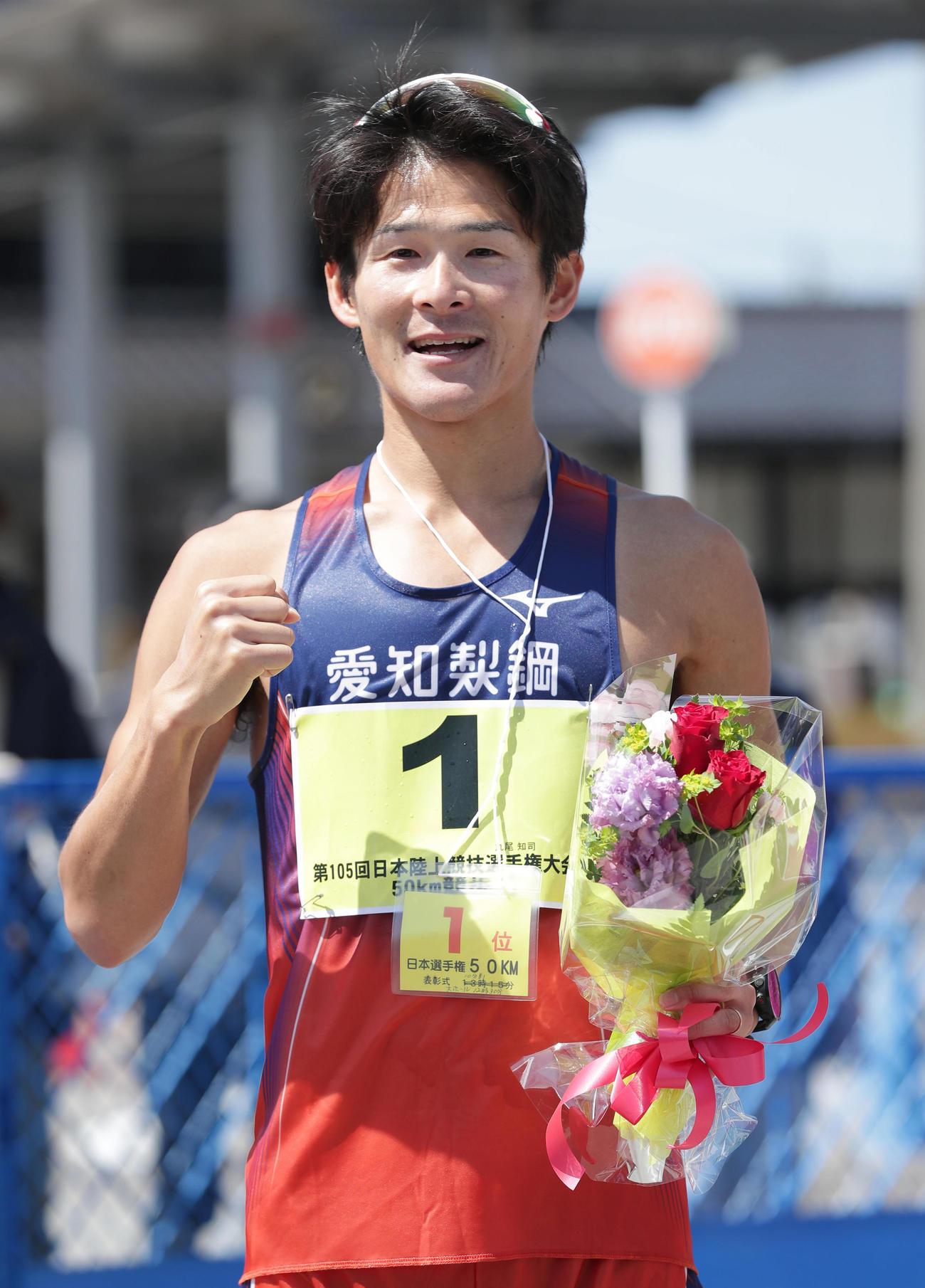 1位でゴールし50キロ競歩東京五輪代表を内定させ、笑顔でガッツポーズする丸尾(撮影・前田充)