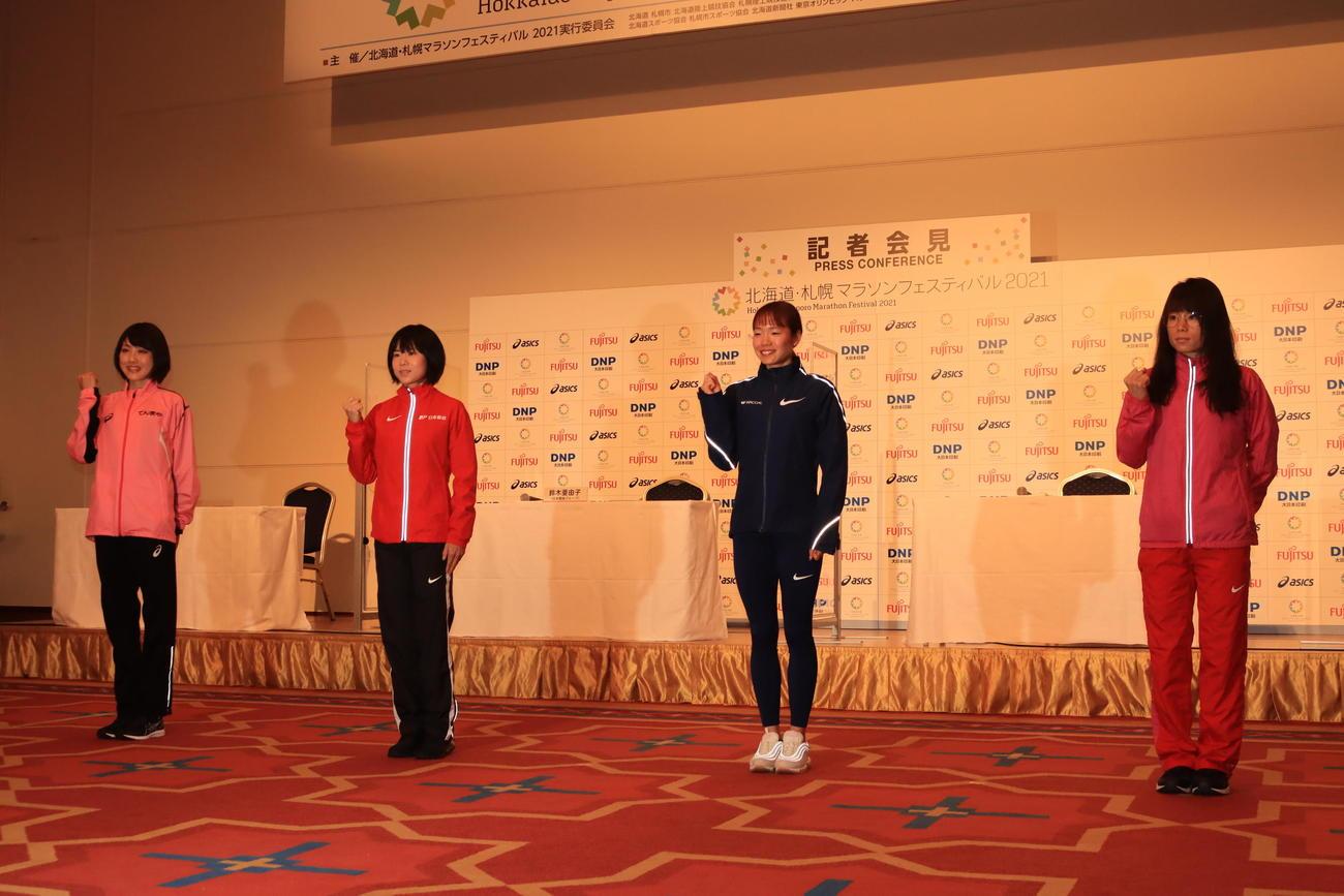 北海道・札幌マラソンフェスティバル2021の前日会見に出席した(左から)前田、鈴木、一山、松田(撮影・保坂果那)