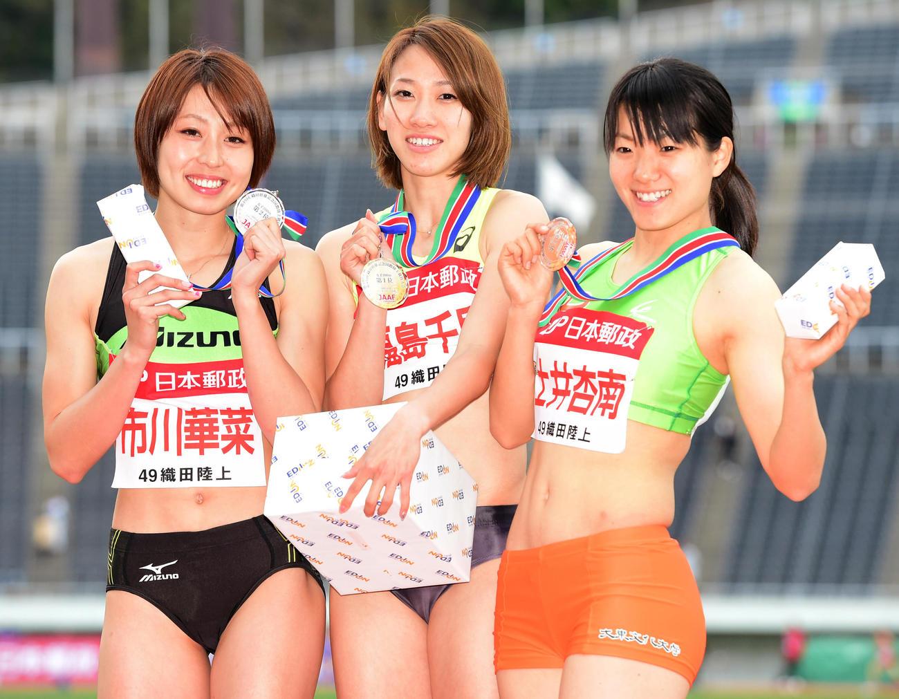 15年4月、織田記念国際陸上の女子200メートルで優勝しメダルを掲げる福島(中央)。左は2位市川、右は3位土井