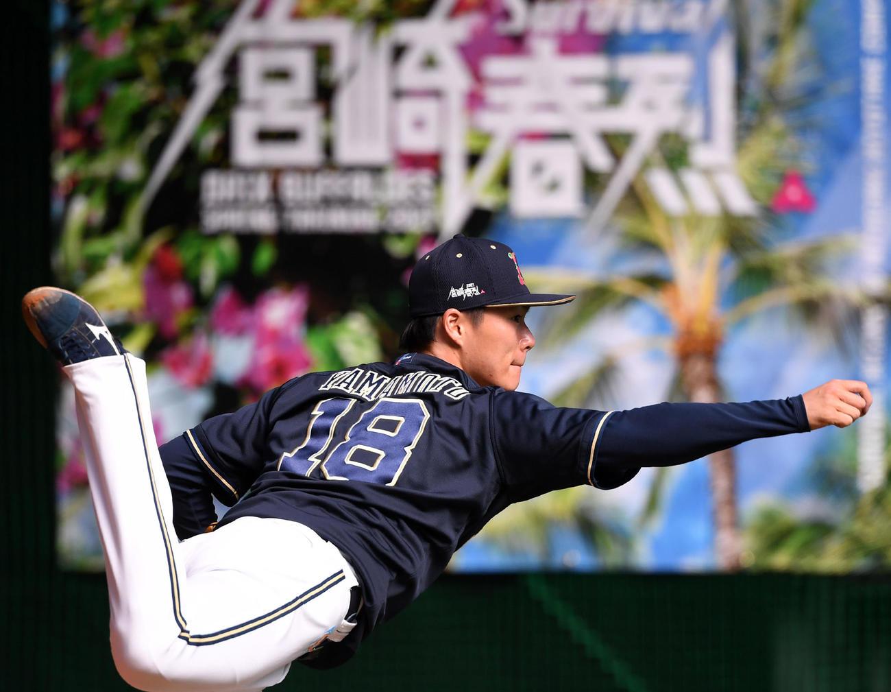 ブルペンで投球練習を行うオリックス山本(撮影・前岡正明