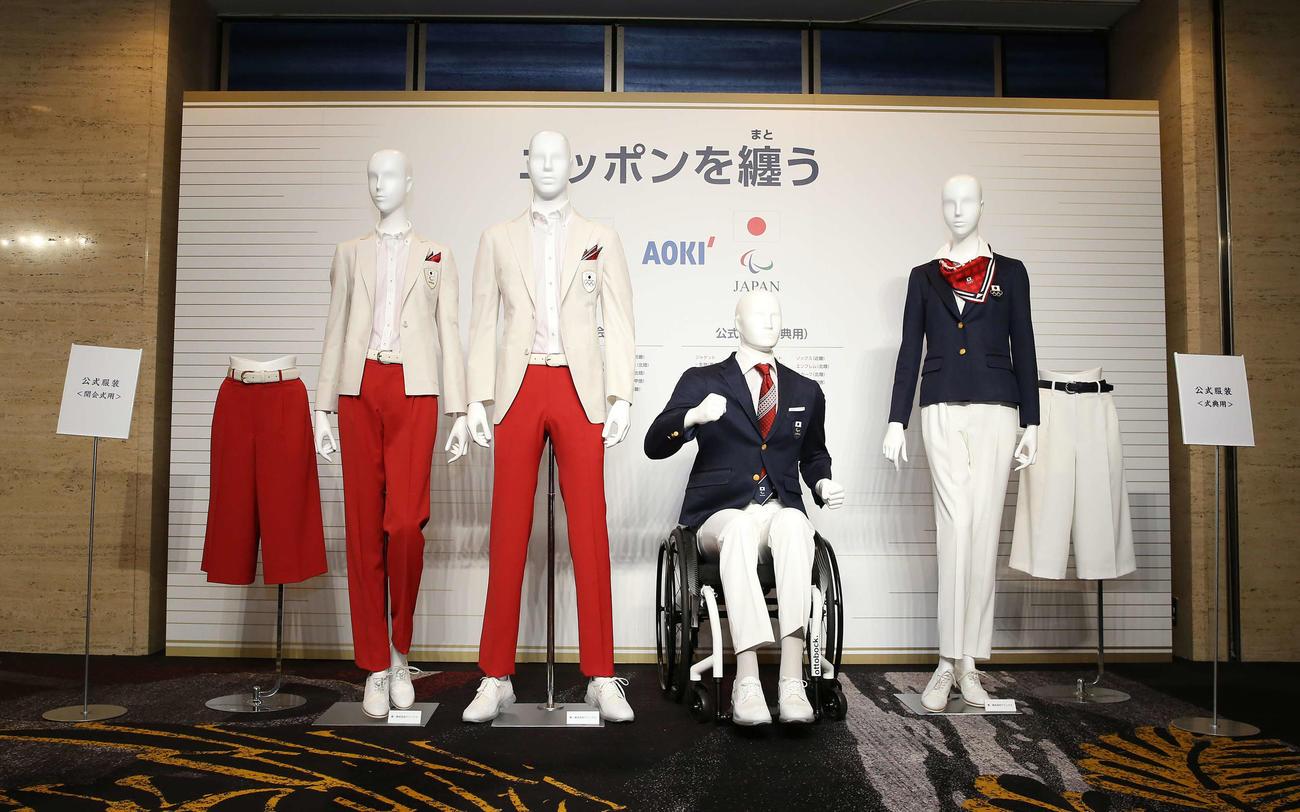 東京2020オリンピック・パラリンピック競技大会の日本代表選手団公式服装