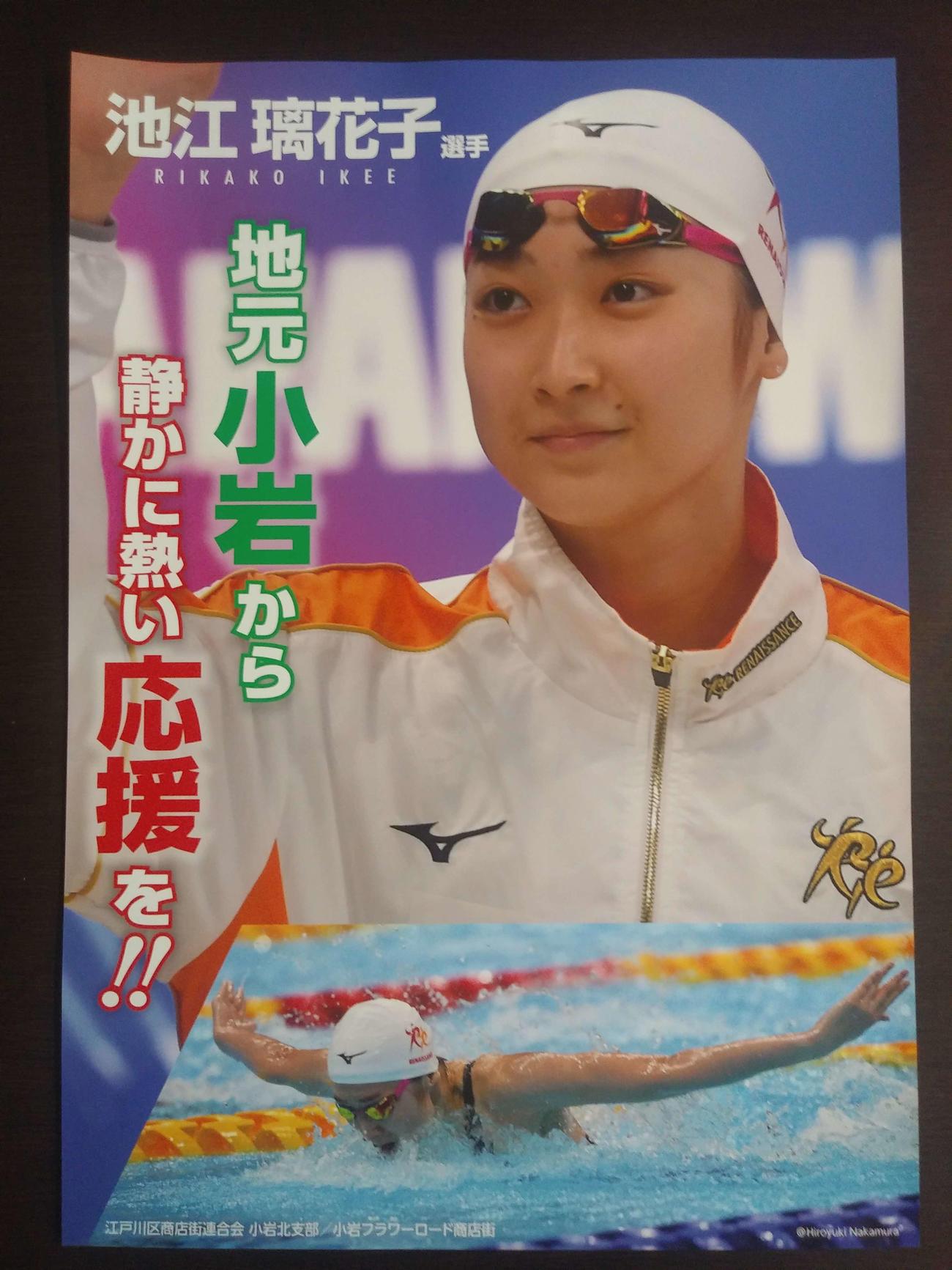 東京・小岩の商店街が製作した自宅観戦をすすめるポスター