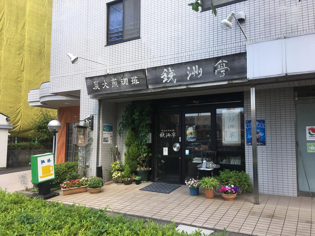 濱田尚里が通う銭洲亭(撮影・峯岸佑樹)